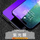 (金士曼) 紫光 保護貼 玻璃貼 抗藍光...