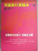 【書寶二手書T4/地圖_LAA】河童旅行素描本_妹尾河童, 姜淑玲