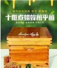蜜蜂蜂箱全套養蜂工具專用養蜂箱煮蠟杉木中蜂標準十框蜂巢箱 【全館免運】