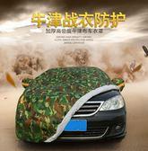 車衣汽車車罩防曬防雨自動隔熱車套外套套子四季通用加厚遮陽罩子 法布蕾輕時尚igo