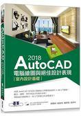 AutoCAD 2018電腦繪圖與絕佳設計表現  室內設計基礎(附620分鐘基礎