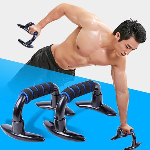 俯臥撐架 凱速橡膠底止滑俯臥撐架支架健身器材家用胸肌工字型鍛煉用品免運推薦