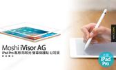 Moshi iVisor AG iPad Pro 12.9吋 2nd (2017) / 1nd (2015) 專用 防眩光 螢幕保護貼 公司貨