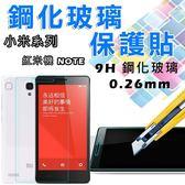 E68精品館 小米 / 紅米NOTE  鋼化玻璃 手機螢幕膜 鋼膜 保護膜 保護貼 玻璃 防刮 保貼 貼膜