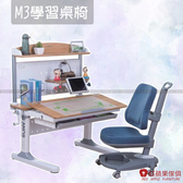 [紅蘋果傢俱] ONE M3學習桌椅 多功能 兒童書桌 兒童椅