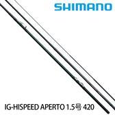 漁拓釣具 SHIMANO IG-HISPEED APERTO  15-420 (磯釣竿)
