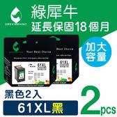 [Greenrhino 綠犀牛]for HP NO.61XL (CH563WA) ★2黑超值組★高容量環保墨水匣