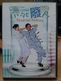 影音專賣店-H17-023-正版DVD*港片【不死廢人/Good for nothing】-李蕙敏*張達明