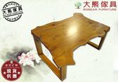 【大熊傢俱】 原木茶几 桌子 實木茶几 原木桌 閱讀桌 泡茶桌 客廳桌 咖啡桌 矮桌  大茶几