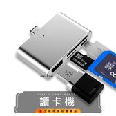 (金士曼) OTG讀卡機 Macbook Air Pro 讀卡機 type-c 拓展塢 可插 隨身碟 SD卡 USB