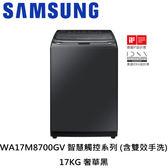 三星 SAMSUNG WA17M8700GV 17KG 奢華黑 雙效手洗變頻洗衣機  含基本安裝 免運