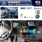 【JHY】2005~15年三菱ZINGER專用9吋螢幕R77系列安卓機*8核心4+64※倒車選配
