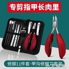 甲溝專用指甲刀套裝腳趾甲剪修腳刀鷹嘴鉗尖嘴鉗子神器炎工具 小艾新品