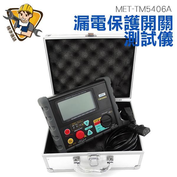 《精準儀錶旗艦店》數位式漏電保護開關測試儀 (10mA~500mA漏電流測試) MET-TM5406A