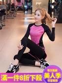 運動服女運動套裝女瑜伽服套裝秋冬款健身服女專業跑步服初學者瑜【美人季】