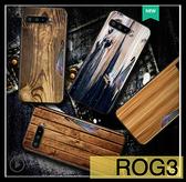 【萌萌噠】ASUS ROG Phone 3 (ZS661KS) 純色簡約款 仿木紋 大理石彩繪 ROG3 超薄全包軟殼 手機殼