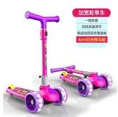 滑板車 兒童滑板車1-3-6歲2小女孩踏板車三合一可坐男單腳滑滑溜溜車TW【風鈴之家】