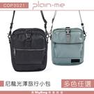 Plain-me 側背包 PM旅行小包 尼龍光澤 斜背包 隨身包 COP3021 得意時袋