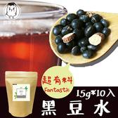 【特價$117】黑豆水(15gx10入/袋)黑豆茶 台灣黑豆 青仁黑豆 茶包 鼎草茶舖