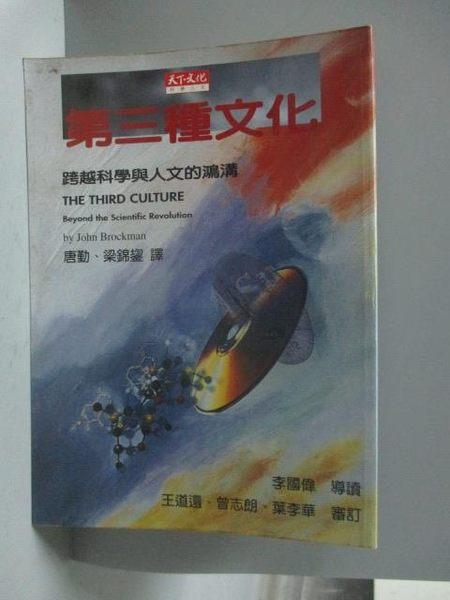 【書寶二手書T2/科學_OGE】第三種文化_布羅克曼