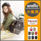 Melek 後背包 (共8色) 正品【A01160324-0101~08】anello小後背包雙肩包/書包/後背包