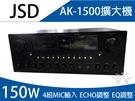 伴唱機/卡啦OK專用 綜合擴大機 JSD AK-1500 150W
