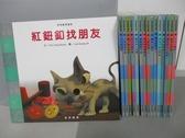 【書寶二手書T5/少年童書_RGO】啟思數學童話-紅鈕扣找朋友_小白去哪裡了?等_共16本合售_附殼