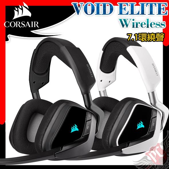 [ PC PARTY ] 海盜船 CORSAIR VOID RGB ELITE 無線 電競耳機 黑 白