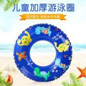 兒童游泳圈成人游泳圈男女孩4-14歲小孩腋下圈浮圈大人坐圈 DJ8554『毛菇小象』