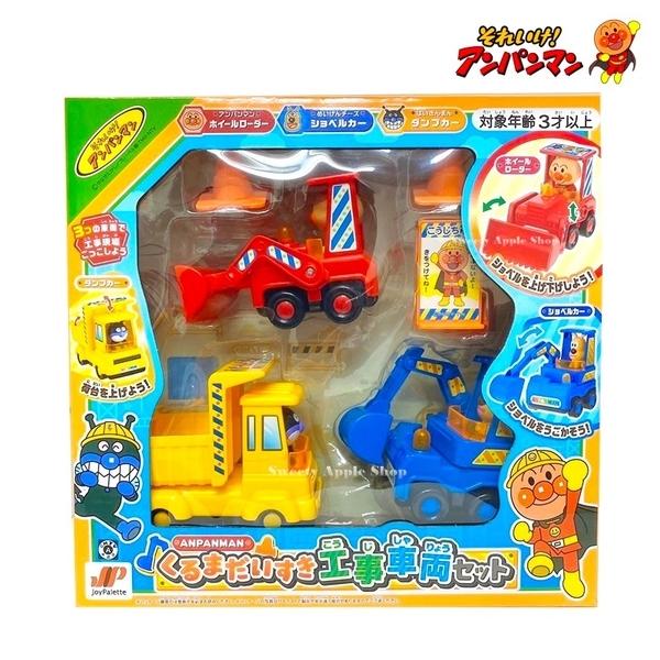 【SAS】日本限定 麵包超人 工程車輛版 兒童玩具車 套裝組