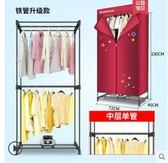 志高干衣機烘干機家用速乾衣烘衣機家用小型嬰兒風干機 【四月特惠】 LX