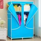 簡易衣櫃鋼架布衣櫃衣櫥折疊組裝衣櫃布衣櫃...