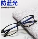 防輻射眼鏡男女抗藍光變色平光無度數看手機...