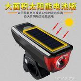 太陽能自行車燈車前燈充電夜騎強光山地車手電筒單車配件騎行裝備 樂活生活館