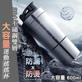 【EDISH】304不鏽鋼運動大容量搖搖杯700ml雙層大容量304不鏽鋼運動搖搖杯