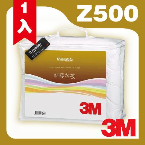 現貨供應中~3M 新絲舒眠 Thinsulate Z500 特暖冬被 標準雙人 可水洗 棉被 保暖 透氣 抑制塵蟎