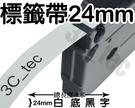 [ 副廠 1捲 Brother 24mm TZ-251 白底黑字] 兄弟牌 防水、耐久連續 護貝型標籤帶 護貝標籤帶