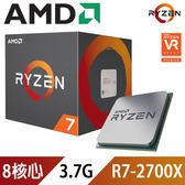 【免運費】AMD Ryzen 7-2700X 3.7GHz 八核心處理器 R7-2700X (內含風扇)