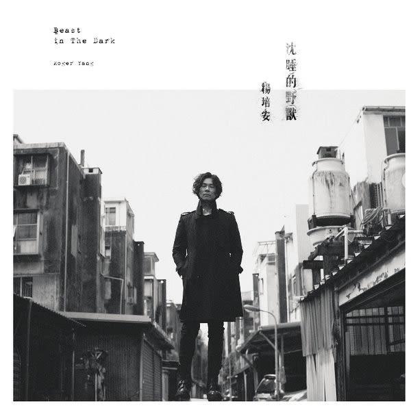 楊培安 沈睡的野獸 CD (購潮8)