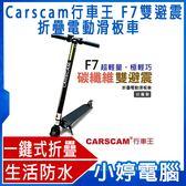 全新 CARSCAM行車王 F7 雙避震碳纖維折疊電動滑板車 電動車 代步車【免運+24期零利率】