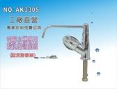 【龍門淨水】電解水機專用酸洗鵝頸龍頭.淨水器.RO純水機.飲水機.過濾器(貨號AK3305)
