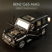 合金車模奔馳 G65AMG建元兒童玩具越野聲光回力開門仿真汽車模型