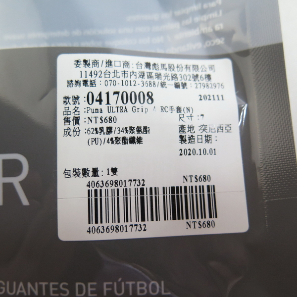 PUMA ULTRA GRIP 4 RC 足球守門員手套 04170008 黑【iSport愛運動】