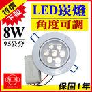 【奇亮科技】含稅 旭光 8W崁燈 LED...
