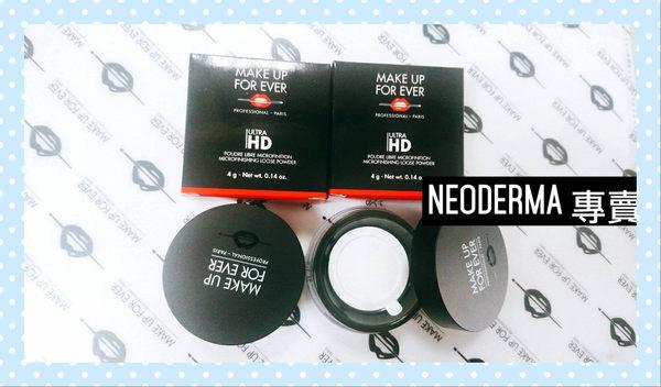 **Neoderma專賣**MAKE UP FOR EVER ultra HD微晶蜜粉(光圈蜜粉)4g裝