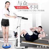 健身器材家用款迷你機械跑步機 小型走步機靜音折疊加長簡易   LN5370【東京衣社】