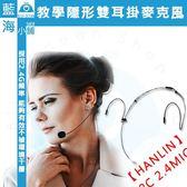 HANLIN-2C 2.4MIC 教學隱形雙耳掛2.4G麥克風(老師/學校/教學/導遊/會議/小型演出/地攤叫賣)