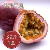沁甜果園SSN.埔里百香果3公斤/盒﹍愛食網