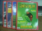 【書寶二手書T2/雜誌期刊_PCH】中國國家地理_24~27期間_4本合售_渤海海峽大通道等