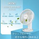 【ikiiki伊崎】USB充電桌夾兩用扇 IK-EF7401 保固免運